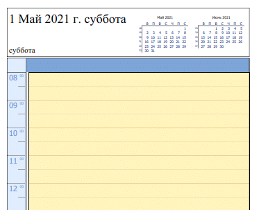 лист ежедневника май 2021