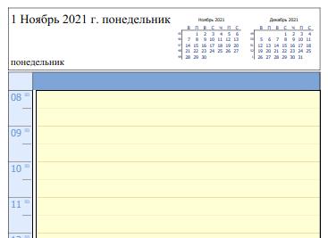 Ежедневник на 2021 год по месяцам