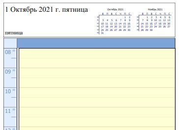октябрь 2021 календарь-планер