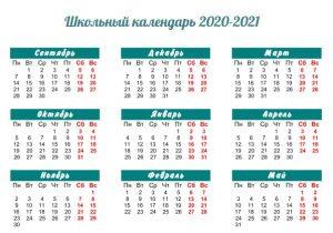 Школьный календарь 2020-2021 год