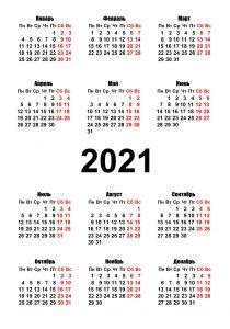 вертикальный карманный календарь 2021