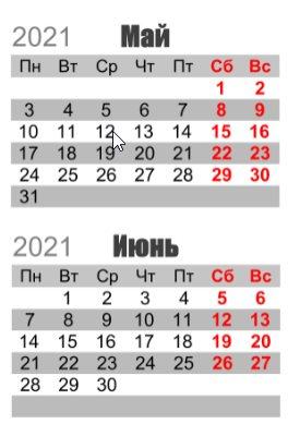 Май-июнь 2021 с чередованием полос
