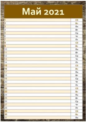 Календарь май 2021 со строчками для записей