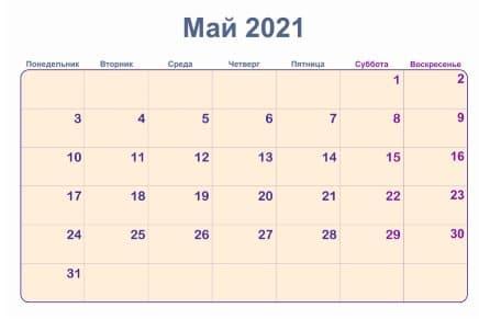 Горизонтальный календарь на май 2021