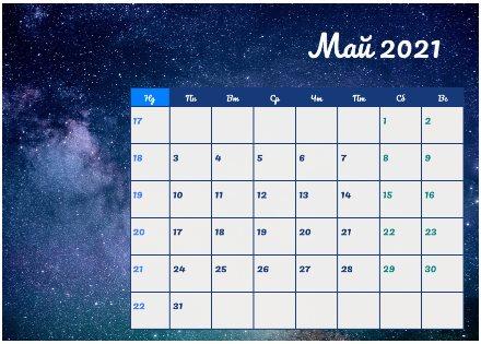 Календарь на май 2021 с фоном