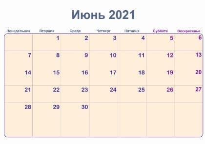 альбомный июнь 21 г