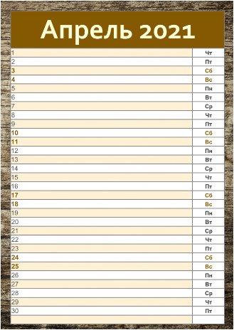 Апрель с датами и строчками для заметок