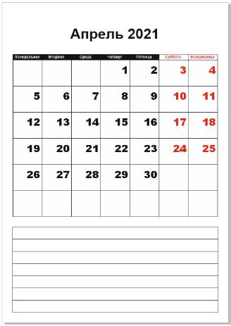 Календарь Апрель 2021