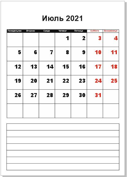 Календарь июль 2021