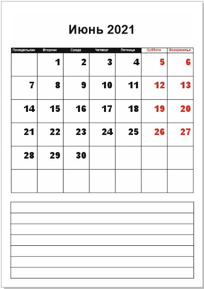Календарь на июнь 2021