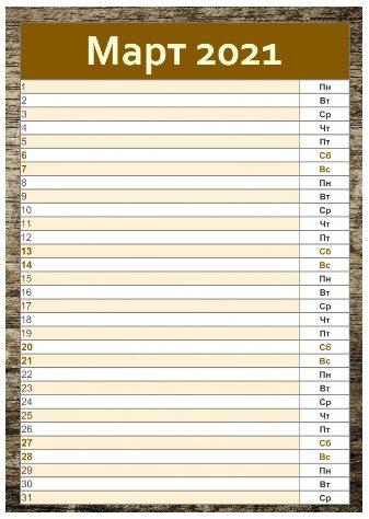 Март 21 с местом для записей напротив каждой даты
