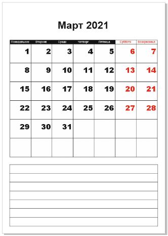 Календарь на март 2021 скачать и распечатать