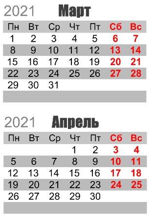 Календари Март-Апрель 2021