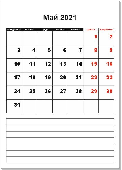 Май 2021 со строчками для записей