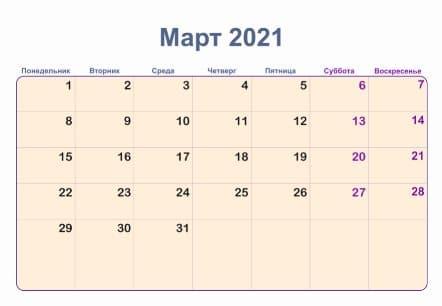 Март 2021 скачать для печати