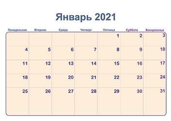 Календарь Январь 2021 горизонтальный с ячейками