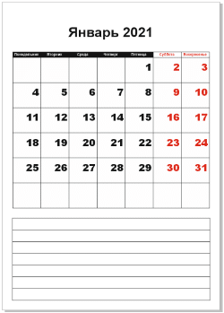 Календарь январь 2021 со строчками для записей